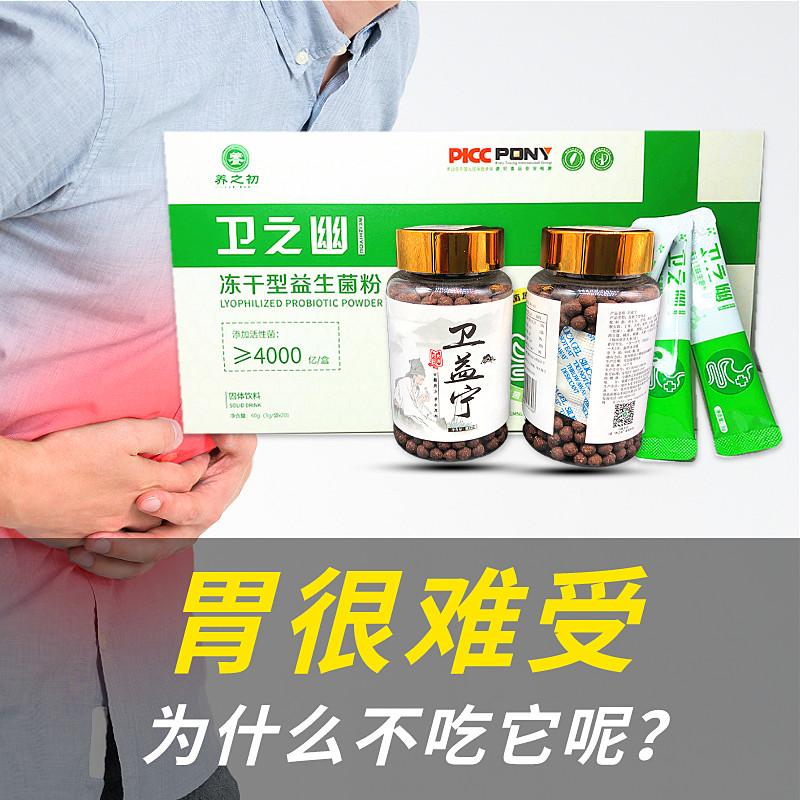 胃HP食疗法套装【抗幽新方法】
